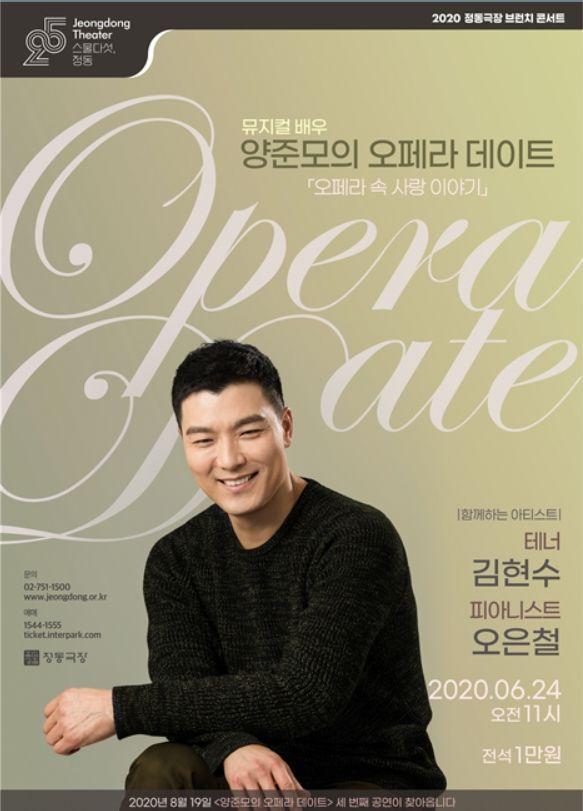 정동극장, '양준모의 오페라 데이트' 두 번째 무대 개최
