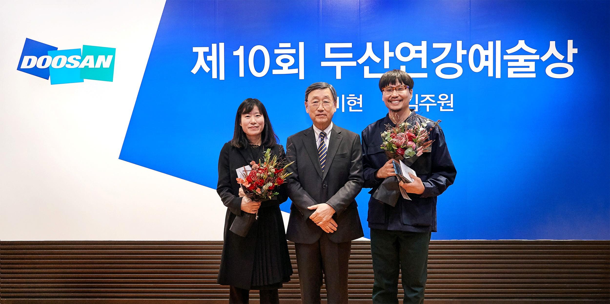 두산연강재단, '제10회 두산연강예술상' 시상식 개최