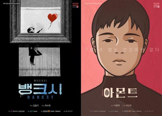 뮤지컬 '뱅크시' '아몬드' 글로컬 뮤지컬 라이브 쇼케이스 작으로 선정