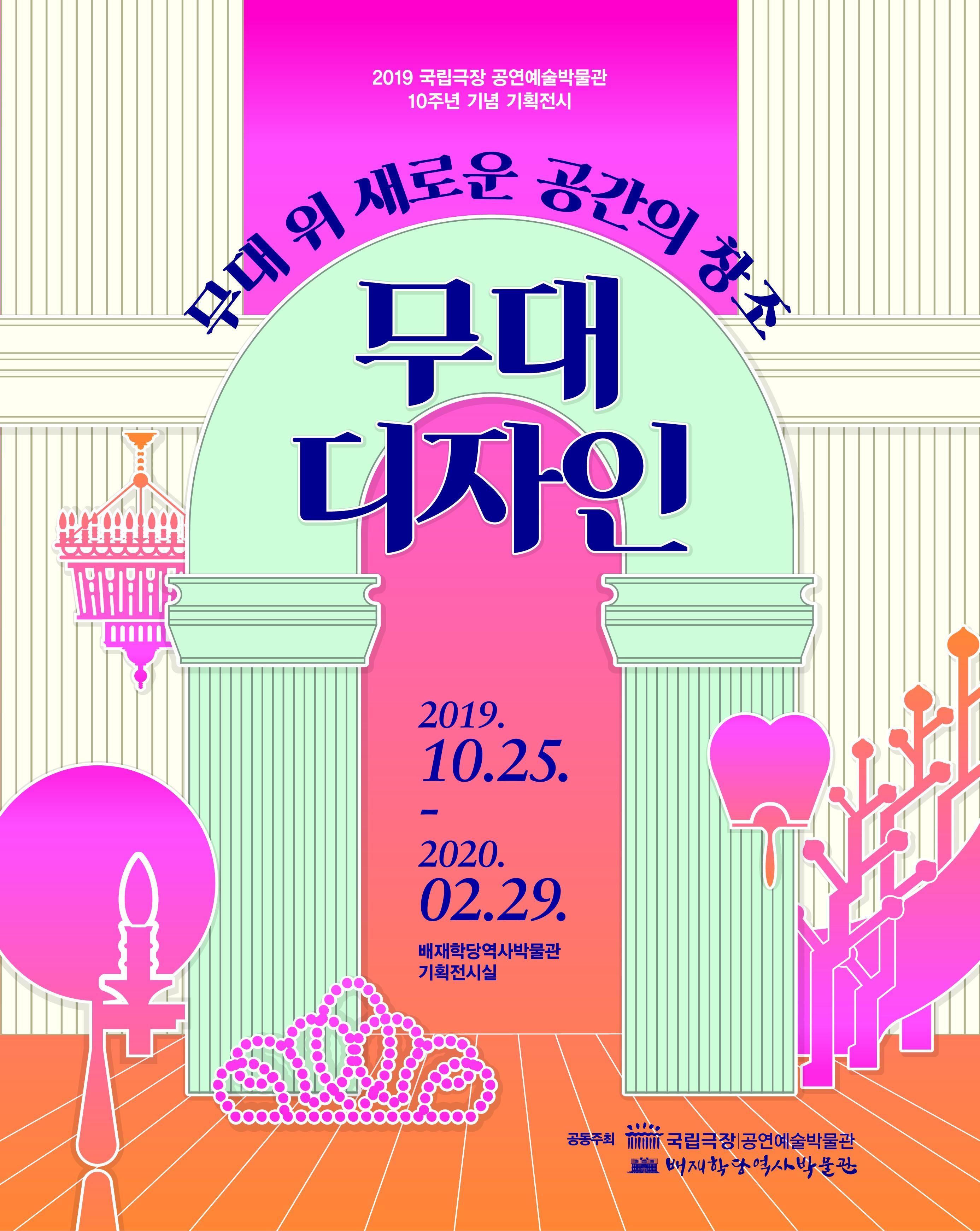 국립극장 공연예술박물관 10주년 기념전 개최
