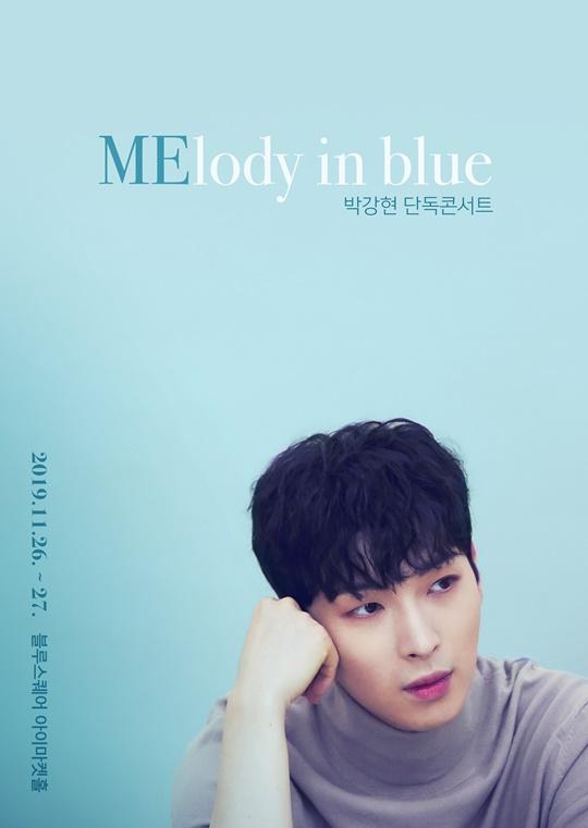 뮤지컬 배우 박강현, 11월 첫 단독 콘서트 '멜로디 인 블루' 개최