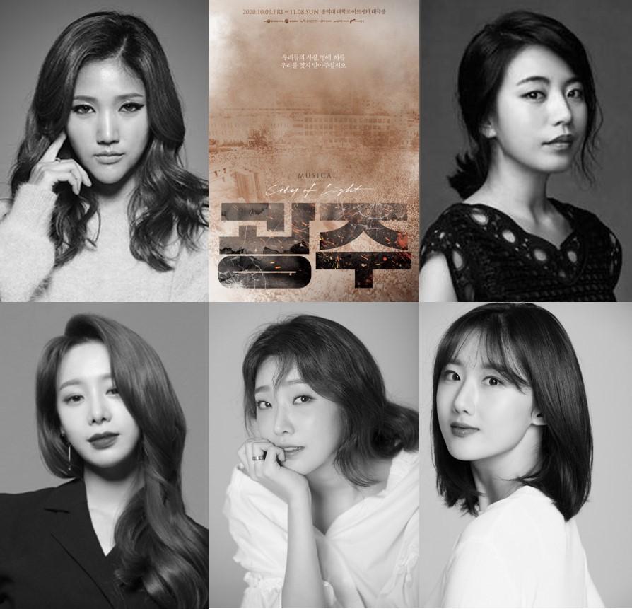 뮤지컬 '광주', 장은아-정인지-정유지-이봄소리-최지혜 출연