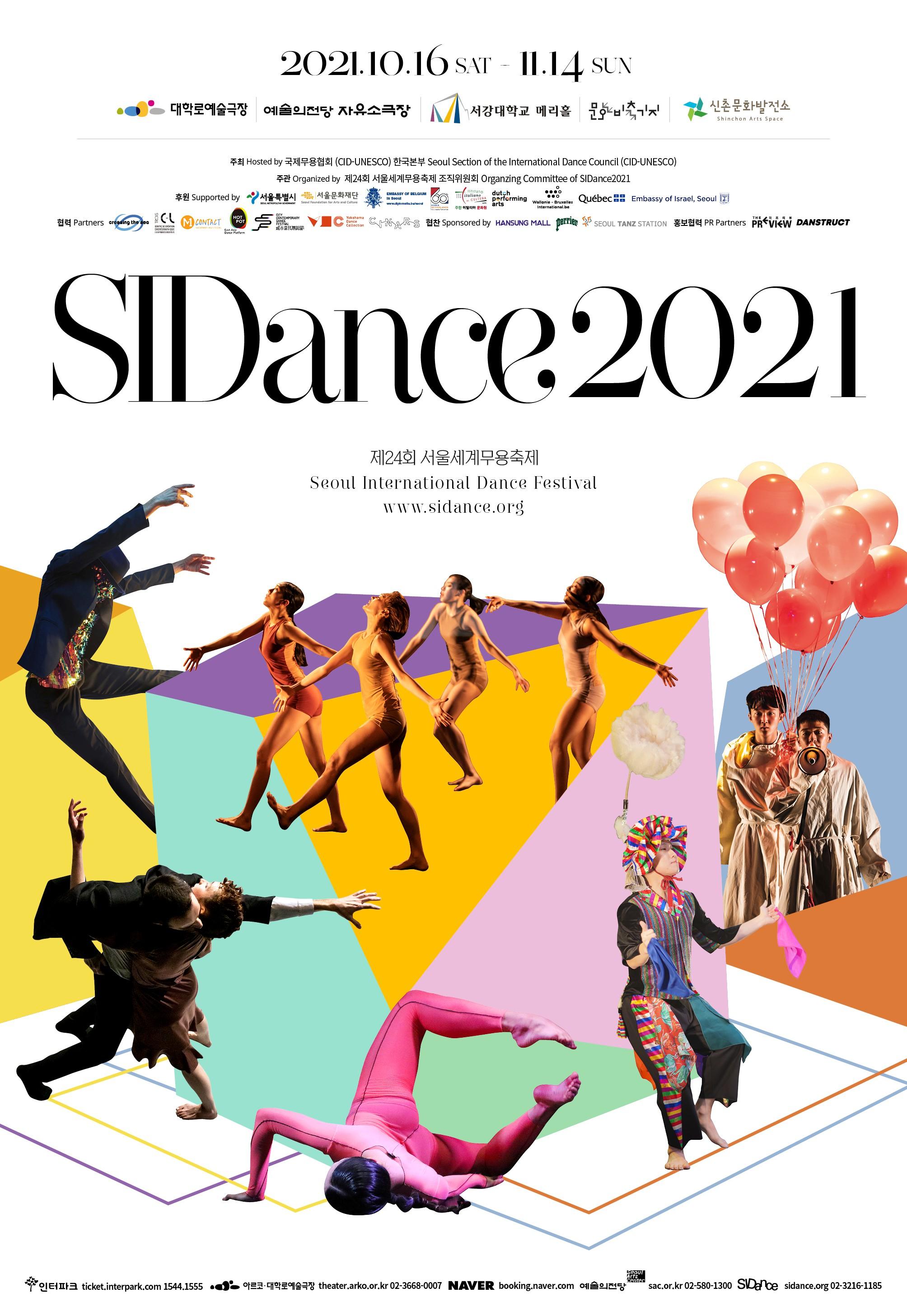 '시댄스 2021' 10월 온.오프라인 개최