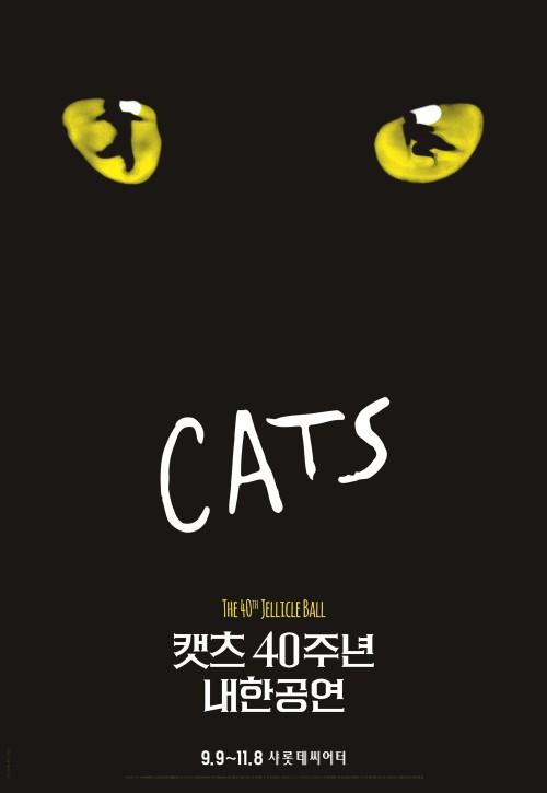 뮤지컬 '캣츠' 40주년 기념 내한 공연 9월 개막