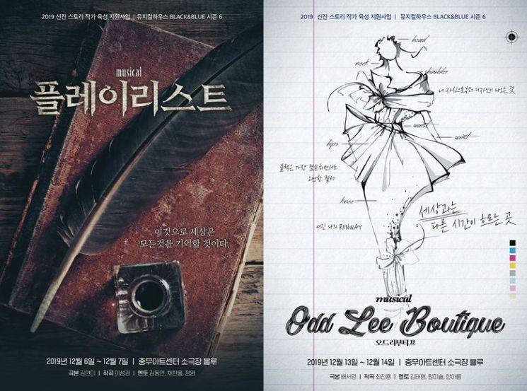 뮤지컬 '플레이리스트' '오드리 부띠끄' 쇼케이스 연다