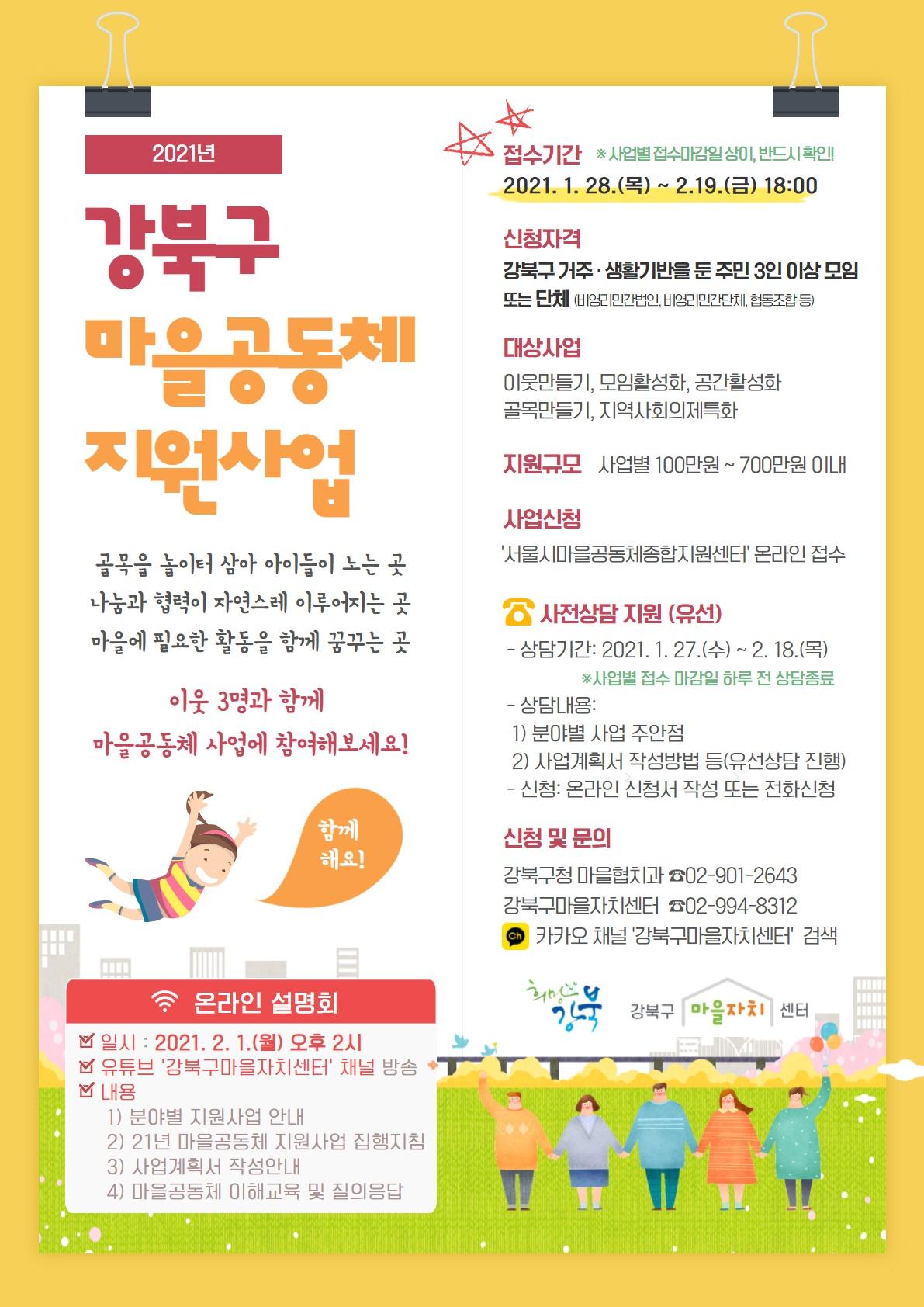 강북구, 2021 마을공동체 지원 사업 공모…설명회 개최