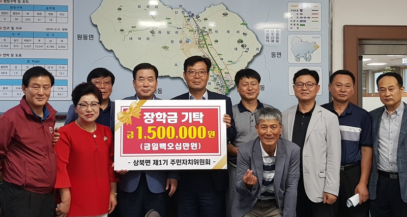 양산시 상북면 제1기 주민자치위원회 장학금 전달