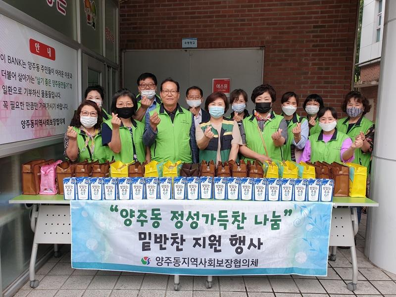 양산시 양주동 지역사회보장협의체 나눔사업'