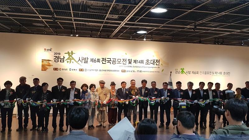 김해시 '찻사발 전국공모전 및 초대전' 개최