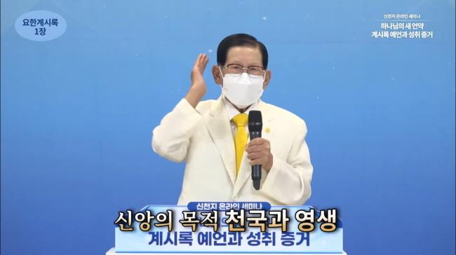 신천지예수교회, 요한계시록 전장 강의 '이만희 총회장' 선두로 출격