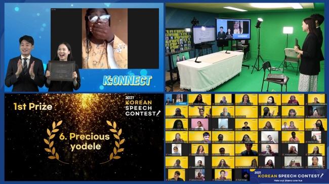 제1회 'K:ONNECT' 한글날 맞아 '한국어 말하기 대회' 개최