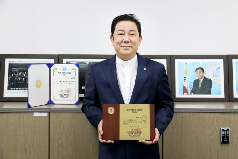 더불어민주당 김병기 의원, 제3회 대한민국 공헌대상 '입법대상'수상