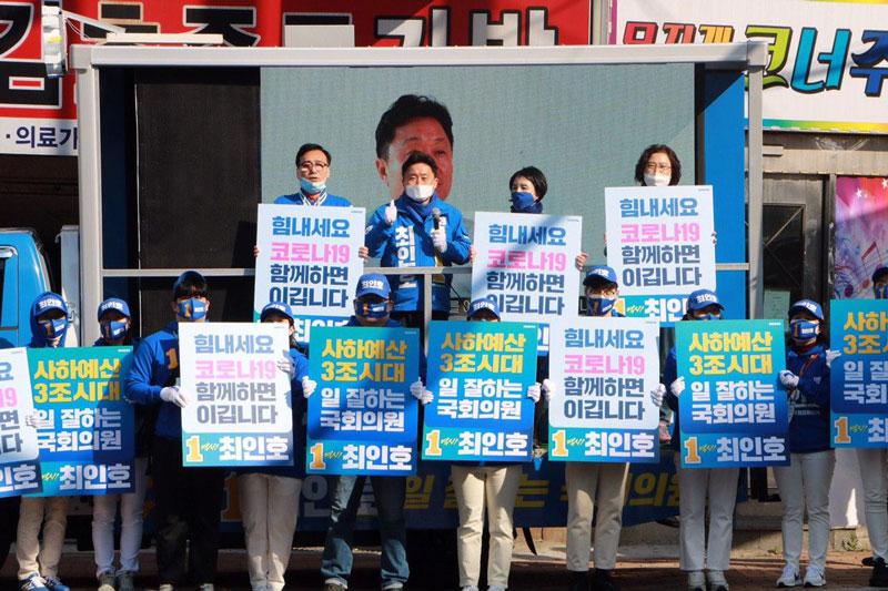 최인호 후보, 코로나 극복 응원 캠페인으로 첫 유세
