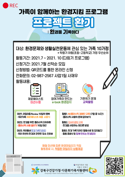 강북구건강가정·다문화가족지원센터, 가족과 함께하는 환경 캠페인 진행