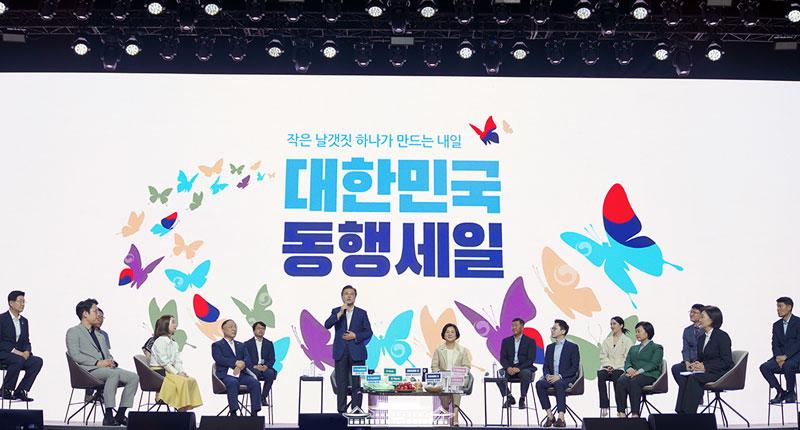 """""""대한민국 동행세일, 소비 촉진 위한 두 번째 이어달리기"""""""