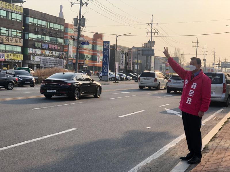 홍문표 후보, 선거운동 첫날 거리유세 등 표심잡기 돌입