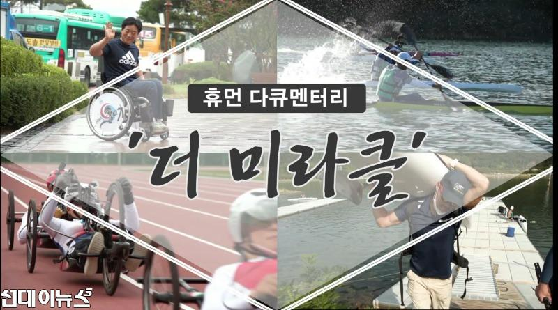 """복지TV 장애인체육인 휴먼감동 다큐 """"더 미라클"""" 방송"""