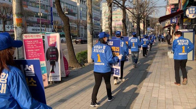 송영길 후보,코로나 예방이 최우선...5일까지 '사회적 거리두기' 동참