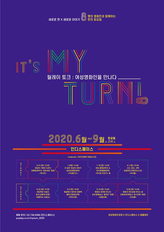[영화소식] 'It's MY turn! 릴레이 토크 : 여성영화인을 만나다', 모두가 기다린 '영화판' 속 여성의 이야기들.