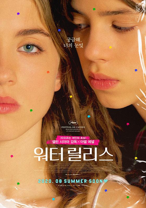 [영화정보] 『워터 릴리스』, 아델 에넬 주연, '처음'에 눈뜬 소녀들의 솔직한 성장담.