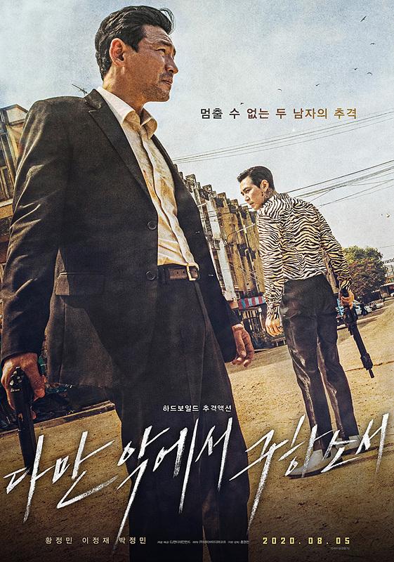 [영화정보] 『다만 악에서 구하소서』, 개봉 확정하고 강렬한 메인 포스터 공개.