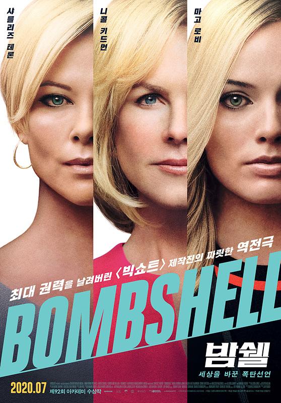 [영화정보] 『밤쉘』, '샤를리즈 테론X니콜 키드먼X마고 로비', 세상을 바꾼 폭탄선언.