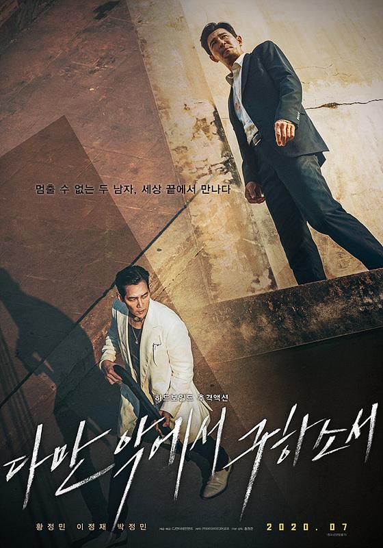 [영화정보] 『다만 악에서 구하소서』, '황정민X이정재' 멈출 수 없는 두 남자, 세상 끝에서 만나다.