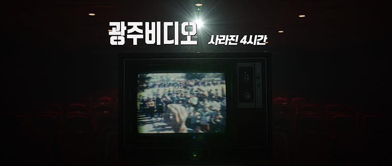 [영화정보] 『광주비디오: 사라진 4시간』, 5·18민주화운동 40주년 기념 다큐멘터리.
