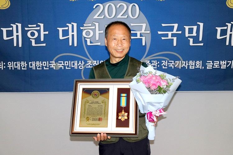 마음사진협회 김동홍 회장, 2020위대한대한민국국민대상 '사진발전대상' 수상