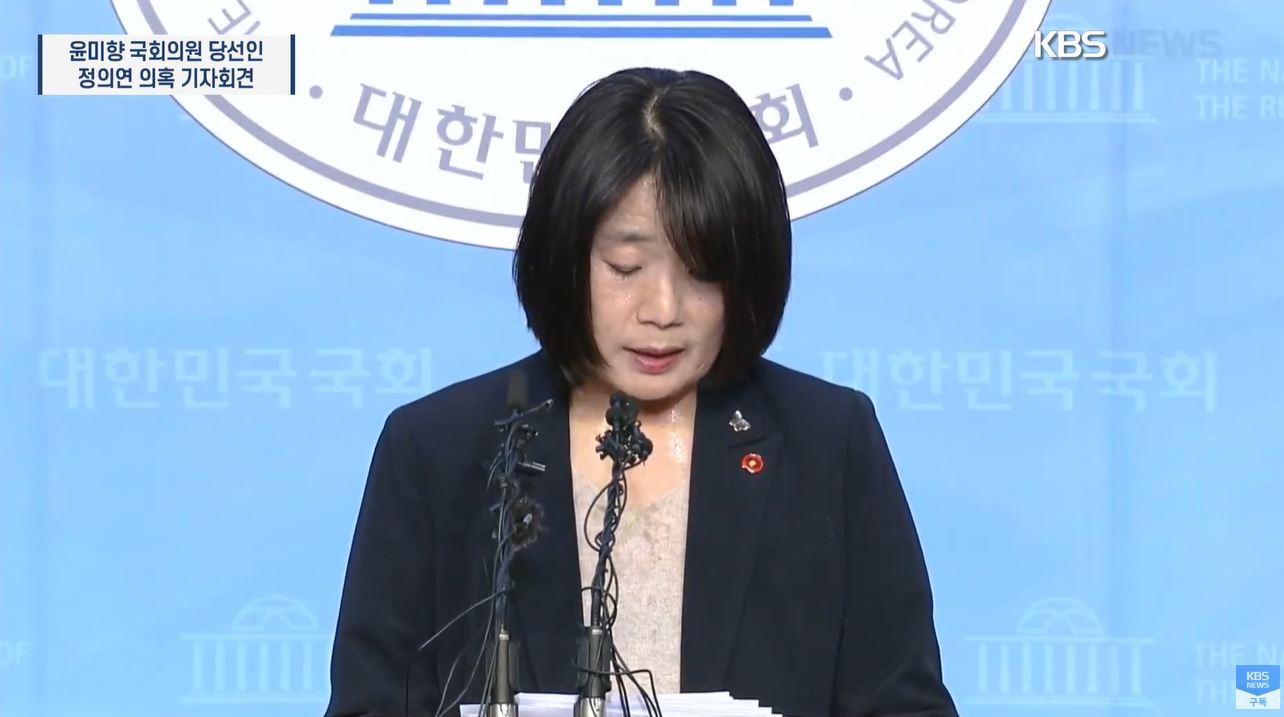 정대협·정의연 둘러싼 의혹에 윤미향 입장문 발표