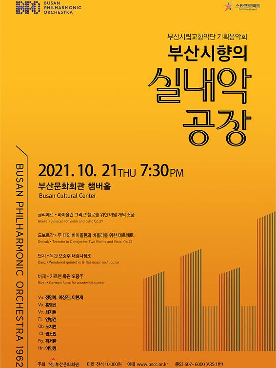 [컬쳐in부산] 『부산시향의 실내악 공장Ⅲ』, '부산시립교향악단' 기획음악회 개최.