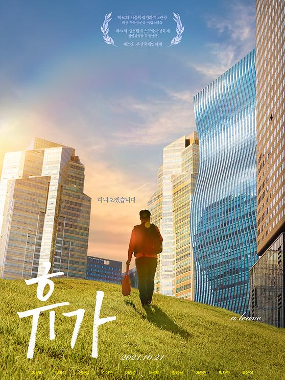 [영화소식] 『휴가』, 한국 독립예술영화 예매율 1위.