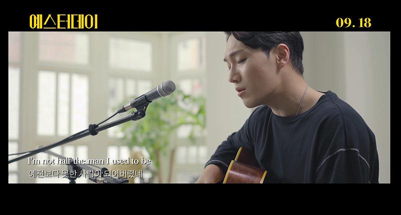 [영화소식] 『예스터데이』, 싱어송라이터 김필이 부른 '예스터데이' 뮤직 라이브 영상 공개!