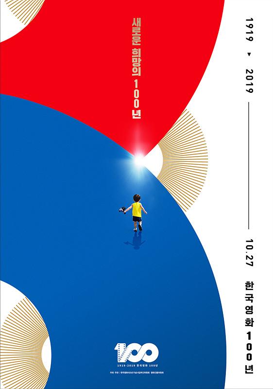 [한국영화100년기념사업] '한국영화 100년 기념 국제학술세미나' 개최.