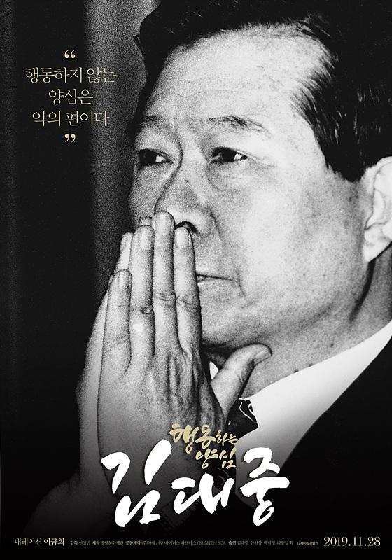 [영화소식] 『행동하는 양심 김대중』, 김대중 대통령 서거 10주기 기념 다큐멘터리