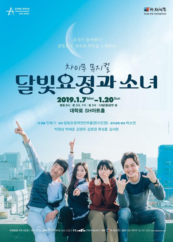 [뮤지컬소식] 뮤지컬,  『달빛요정과 소녀』가 4년만에 돌아오다.