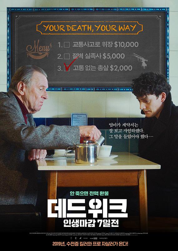 [영화소식] 『데드 위크: 인생마감 7일전』, 프로 자살러와 수전증 킬러의 말할 수 없는 계약