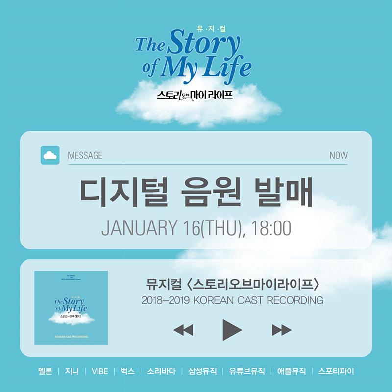 [뮤지컬소식] '스토리오브마이라이프', 디지털 음원 오는 16일 저녁 6시 발매!