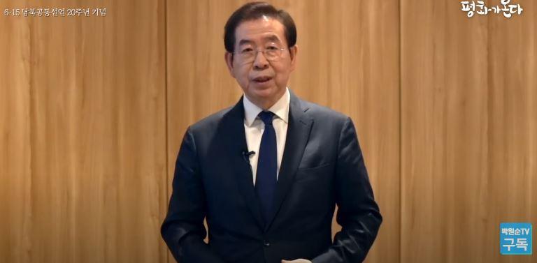 박원순 시장, '6·15남북공동선언문' 자필로 적어 기념