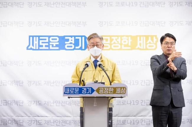 이재명 지사, 쿠팡 부천 물류센터에 '집합금지 행정명령 2주' 조치