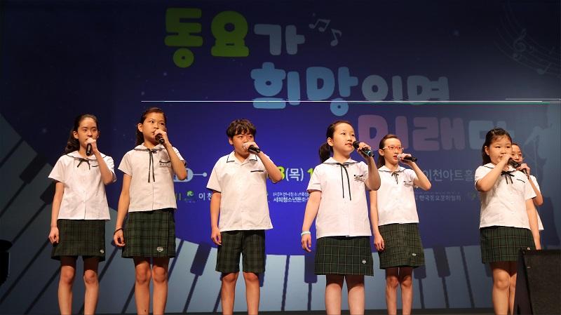 이천시, 이천 동요사랑 10주년 기념음악회 개최