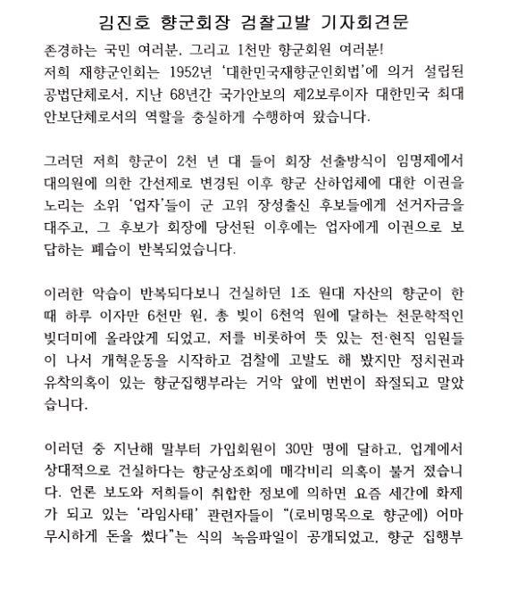 향군정상화추진위, 김진호 향군회장 검찰 고발