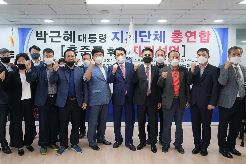 """""""홍준표 에비후보, 박근혜 대통령 지지단체 총연합"""""""