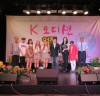'K트롯 가요제' 서울시청 바스락홀서 성료
