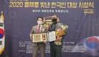 농업회사법인 진농(주) 엄허종 회장, 2020 올해를 빛낸 한국인대상 수상!
