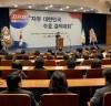 '자유 대한민국 수호 결의대회'성료