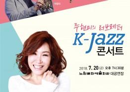 주현미의 러브레터 K-Jazz 콘서트..한여름밤 즐기는 낭만적 재즈