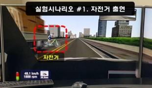 도로교통공단 서울지부, 교통사고 운전자 인지반응시간 연구 추진