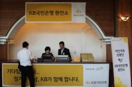 KB국민은행, 남북 이산가족 상봉행사 지원 임시환전소 운영