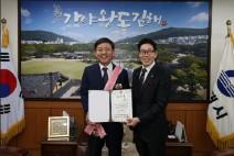 허성곤 김해시장, 재향군인회 최고영예 『향군대휘장』수상